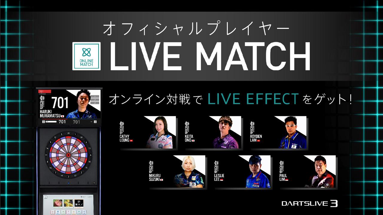 オンライン対戦でオフィシャルプレイヤーのライブエフェクトをコピーしよう!