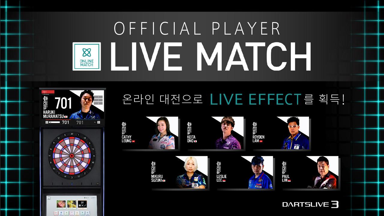 온라인 대전으로 오피셜 플레이어의 LIVE EFFECT를 복사하자!