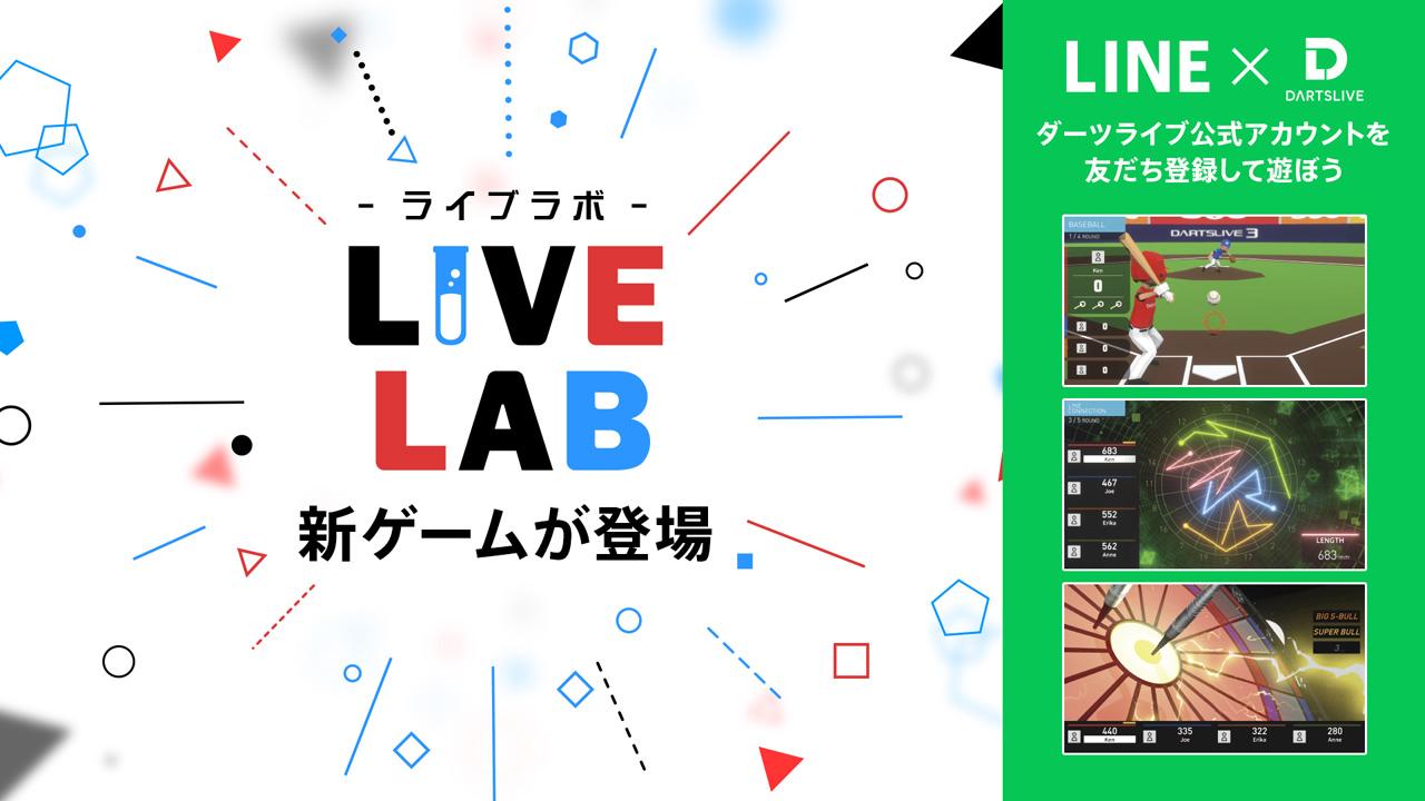 ダーツライブ3に新ゲームが登場!!
