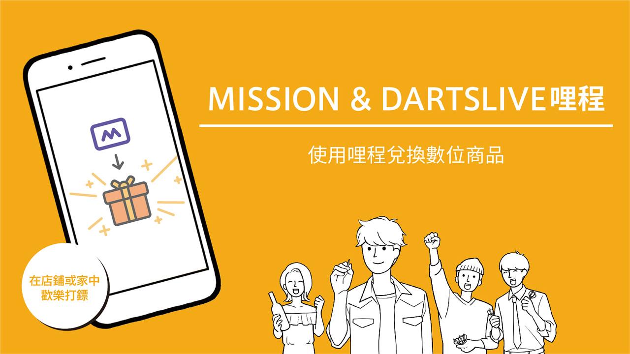 新功能「MISSION & DARTSLIVE哩程」將於9月15日(週三)登場!